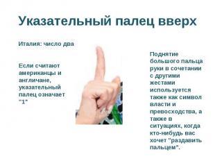 Указательный палец вверхИталия: число дваЕсли считают американцы и англичане, ук