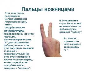 Пальцы ножницамиЭтот знак очень популярен в Великобритании и Австралии и здесь и