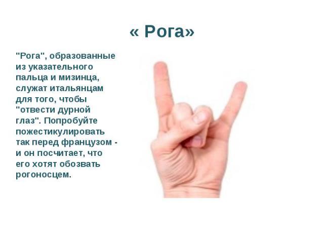 « Рога»