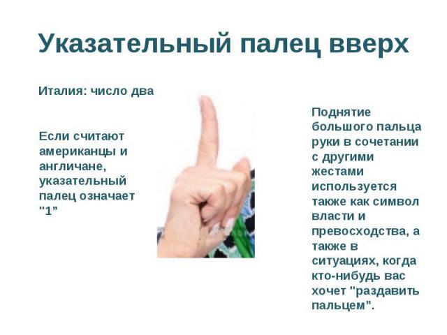 Указательный палец вверхИталия: число дваЕсли считают американцы и англичане, указательный палец означает