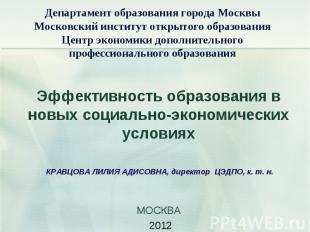 Департамент образования города Москвы Московский институт открытого образования