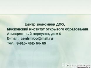 Центр экономики ДПО, Московский институт открытого образованияАвиационный переул