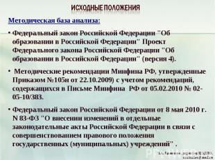 """Методическая база анализа:Федеральный закон Российской Федерации """"Об образовании"""