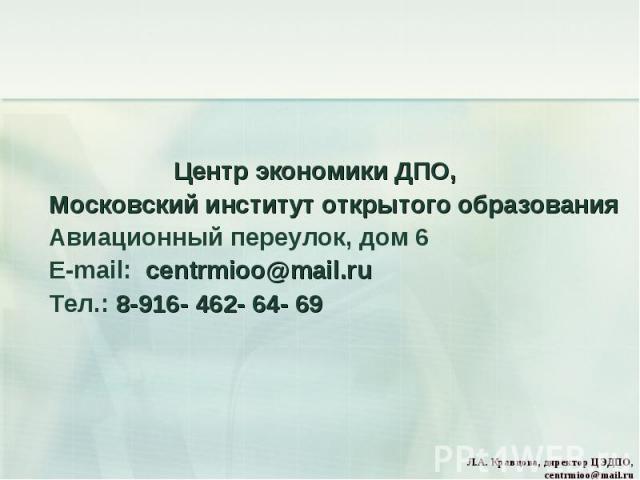 Центр экономики ДПО, Московский институт открытого образованияАвиационный переулок, дом 6E-mail: centrmioo@mail.ruТел.: 8-916- 462- 64- 69