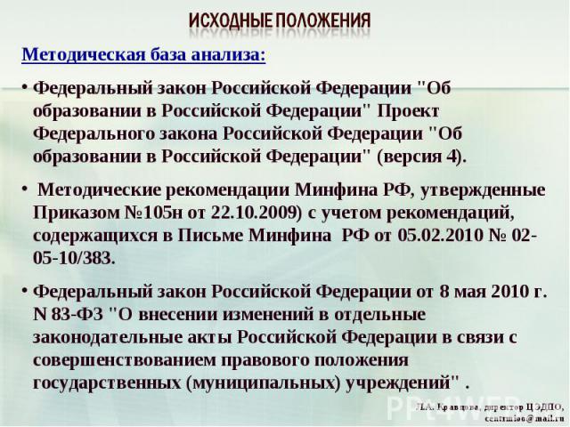 Методическая база анализа:Федеральный закон Российской Федерации