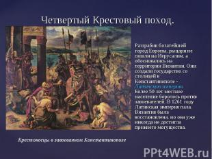 Четвертый Крестовый поход.Разграбив богатейший город Европы, рыцари не пошли на