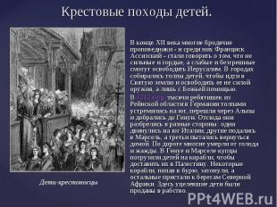 Крестовые походы детей. В конце XII века многие бродячие проповедники - и среди