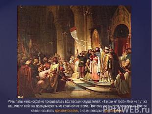 Речь папы неоднократно прерывалась возгласами слушателей: «Так хочет Бог!» Многи