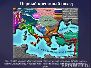 Первый крестовый походПапа призвал освободить Святую землю и Гроб Господень от «