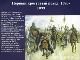 Первый крестовый поход 1096-1099Раньше всех двинулись к Иерусалиму крестьяне. Ве