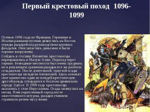 Первый крестовый поход 1096-1099Осенью 1096 года из Франции, Германии и Италии р