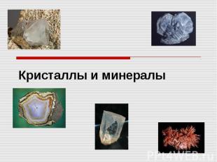 Кристаллы и минералы