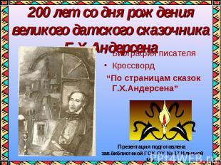 200 лет со дня рождения великого датского сказочника Г.Х.Андерсена Биография пис