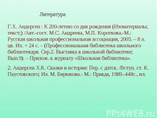 Г.Х. Андерсен : К 200-летию со дня рождения (Изоматериалы; текст;) /Авт.-сост. М
