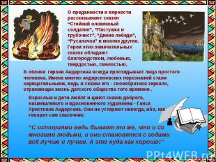 """О преданности и верности рассказывают сказки """"Стойкий оловянный солдатик"""", """"Паст"""