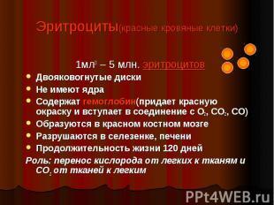 Эритроциты(красные кровяные клетки)1мл3 – 5 млн. эритроцитовДвояковогнутые диски