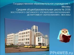 Государственное образовательное учреждение г. Москвы Средняя общеобразовательная