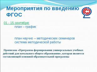 Мероприятия по введению ФГОС2) в ОУ разработаны: 01 - 15 сентября:- план – гра