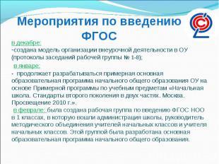 Мероприятия по введению ФГОСв декабре:создана модель организации внеурочной деят
