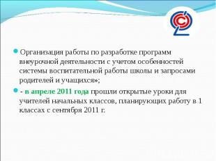 Организация работы по разработке программ внеурочной деятельности с учетом особе