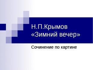 Н.П.Крымов «Зимний вечер» Сочинение по картине