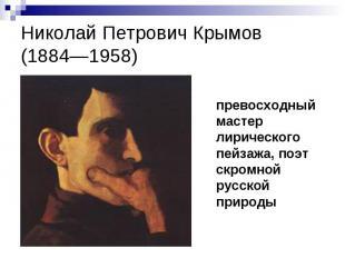Николай Петрович Крымов(1884—1958) превосходный мастер лирического пейзажа, поэт