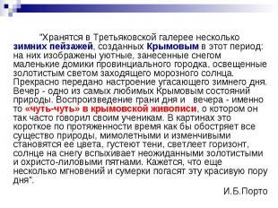 """""""Хранятся в Третьяковской галерее несколько зимних пейзажей, созданных Крымовым"""