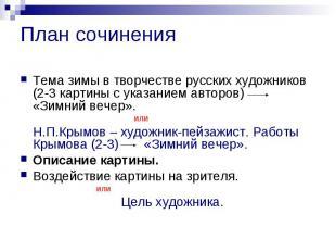 План сочиненияТема зимы в творчестве русских художников (2-3 картины с указанием