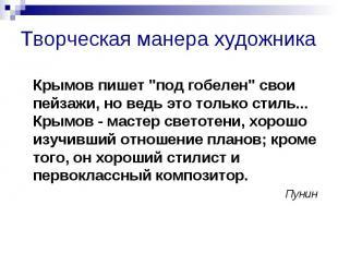 """Творческая манера художникаКрымов пишет """"под гобелен"""" свои пейзажи, но ведь это"""