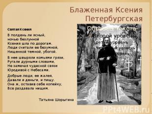 Блаженная Ксения ПетербургскаяСвятая КсенияВ полдень ли ясный,ночью безлуннойКсе