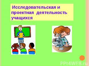 Исследовательская и проектная деятельность учащихся