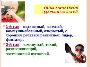 ТИПЫ ХАРАКТЕРОВ ОДАРЕННЫХ ДЕТЕЙ1-й тип – подвижный, веселый, коммуникабельный, о