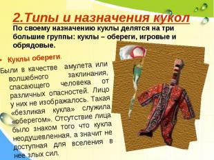 2.Типы и назначения куколПо своему назначению куклы делятся на три большие групп