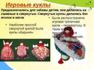Игровые куклыПредназначались для забавы детям, они делились на сшивные и свернут