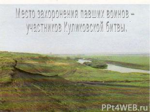 Место захоронения павших воинов – участников Куликовской битвы.