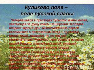Куликово поле – поле русской славы Затерявшаяся в просторах тульской земли милая