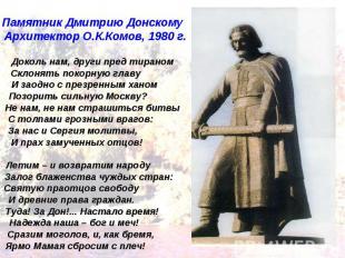 Памятник Дмитрию Донскому Архитектор О.К.Комов, 1980 г. Доколь нам, други пред т