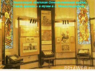 Экспозиция «Великая Отечественная война. Связь времен.» в музее в с. Монастырщин