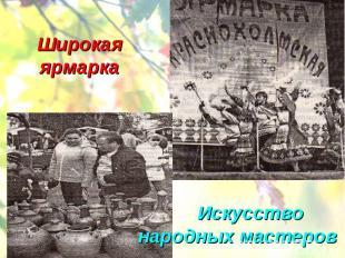 Широкая ярмарка Искусство народных мастеров