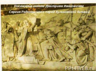 Посещение князем Дмитрием Ивановичем Сергия Радонежского перед Куликовской битво