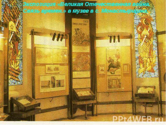 Экспозиция «Великая Отечественная война. Связь времен.» в музее в с. Монастырщина.