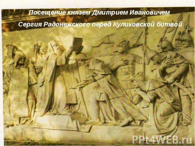 Посещение князем Дмитрием Ивановичем Сергия Радонежского перед Куликовской битвой