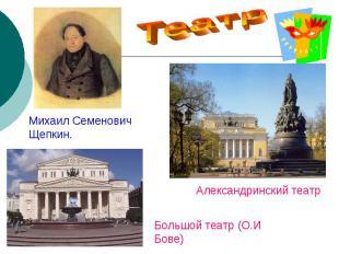ТеатрМихаил СеменовичЩепкин.Александринский театрБольшой театр (О.И Бове)