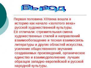 ВыводПервая половина XIXвека вошла в историю как начало «золотого века» русской