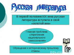 Русская литератураВ первой половинеXIX века русская литература вступила в свой «