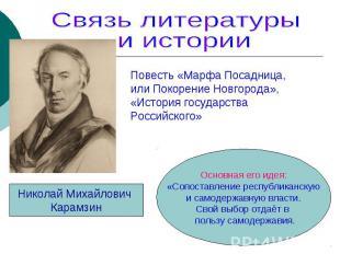 Связь литературы и историиПовесть «Марфа Посадница, или Покорение Новгорода»,«Ис