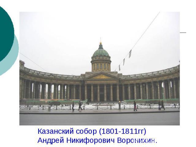 Казанский собор (1801-1811гг)Андрей Никифорович Воронихин.
