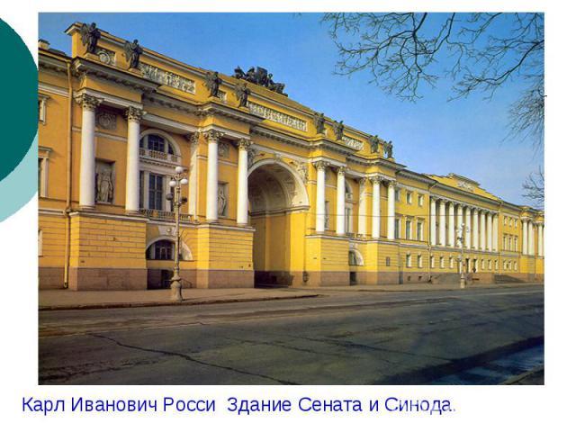 Карл Иванович Росси Здание Сената и Синода.