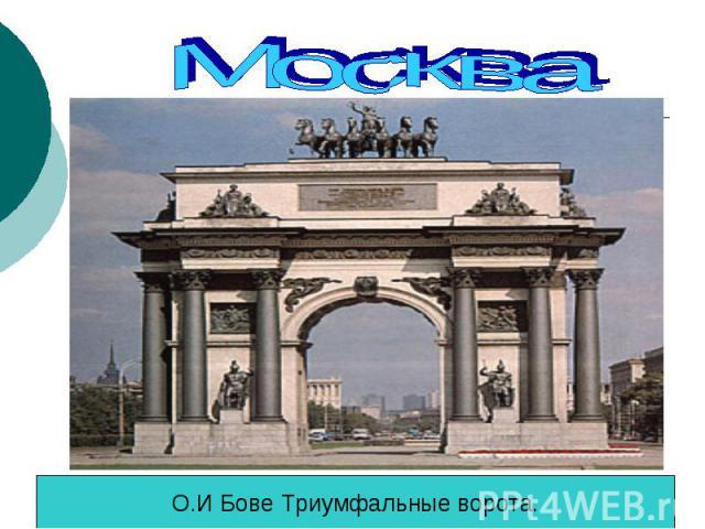 МоскваО.И Бове Триумфальные ворота.