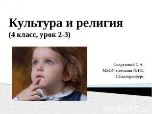 Культура и религия (4 класс, урок 2-3) Сократовой С.А. МБОУ гимназия №161 Г.Екат